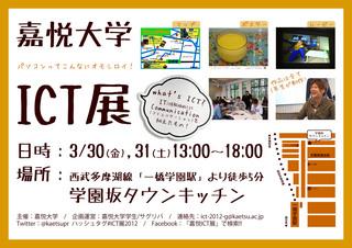 ICT展 フライヤー.jpg