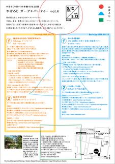 garden_party_vol4.jpg